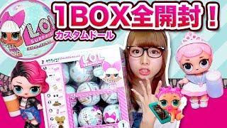 【 大流行】大量のカプセルからかわいい人形が生まれる!L.O.Lサプライズ!ドール1箱全部開封してみた!/LOL Surprise!Baby Doll Toys【おもちゃ】