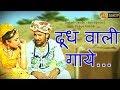 Download Rajasthani Song | Dudh Wali Gaaye |Prakash Gandhi - Jaya Jagwani | Pushpa Sankhla- PMC Rajasthani MP3 song and Music Video