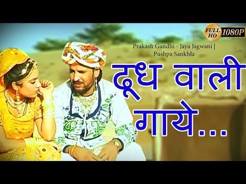 Rajasthani Song | Dudh Wali Gaaye |Prakash Gandhi - Jaya Jagwani | Pushpa Sankhla- PMC Rajasthani