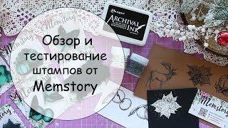 Обзор Штампов Memstory