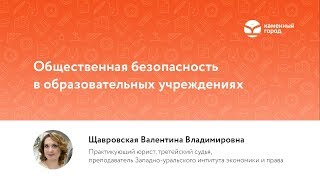 """Вебинар для педагогов """"Безопасность в образовательных учреждениях"""""""