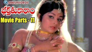 Bhakta Tukaram Movie Parts 11/15    Nageshwara Rao, Ramakrishna, Anjali Devi    Ganesh Videos