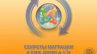 Секреты миграции к CMS Joomla 1.7! - Введение