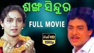Sankha Sindura-Odiya Full Movie | Sujata Anand | Aparajita Mohanty | TVNXT
