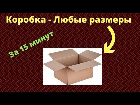 Схема коробка с крышкой из картона своими руками схема