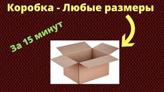 Как сделать коробку из картона, нестандартные размеры своими руками