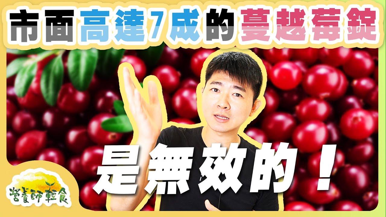 挑蔓越莓的地雷重重!一不小心你可能就掉入了商人精心為你設下的陷阱!|蔓越莓C|營養師輕食