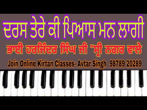 Learn Shabad Darsh Tere ki Pyas Mann Laagi On Harmonium For Male and Female
