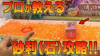 "【UFOキャッチャー】プロから習う!アクリル石攻略!秘技""絞り出し""とは!?"