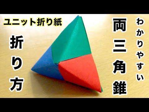 折り紙 両三角錐 折り方 わかりやすく簡単に