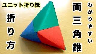 折り紙 両三角錐 折り方 わかりやすく簡単に♪