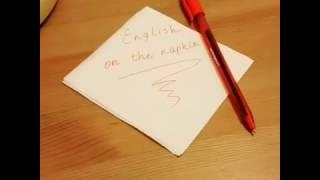 Английский на салфетке. Чтение буквы a в открытом слоге.