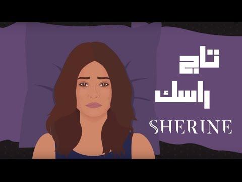 Sherine - Tag Rasak | شيرين - تاج راسك