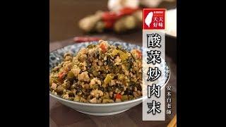 酸菜炒肉末 加米酒的秘訣做法 下飯菜料理食譜