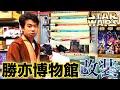 【勝亦博物館改装】スターウォーズコーナー FXライトセーバー マスターレプリカ ハズ…