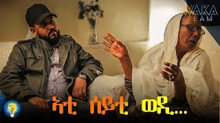 New Eritrean Short Film Ati Seyti Wedi.....(2018)