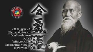 Медитація українською мовою.  Початковий рівень. Айкідо Луцьк