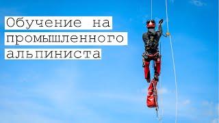 Обучение на промышленного альпиниста