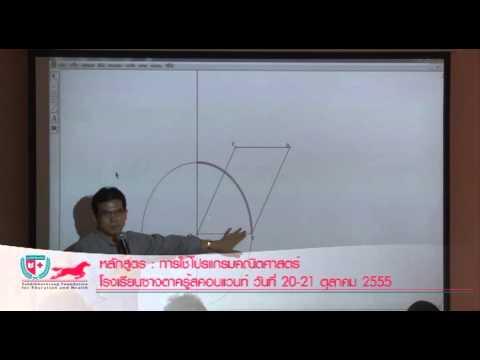 หลักสูตร การใช้โปรแกรมคณิตศาสตร์ GSP part13.mp4