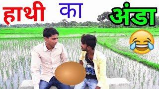 हाथी का अंडा ( master mind chor, bhojpuri comedy video ) || fun friend india ||