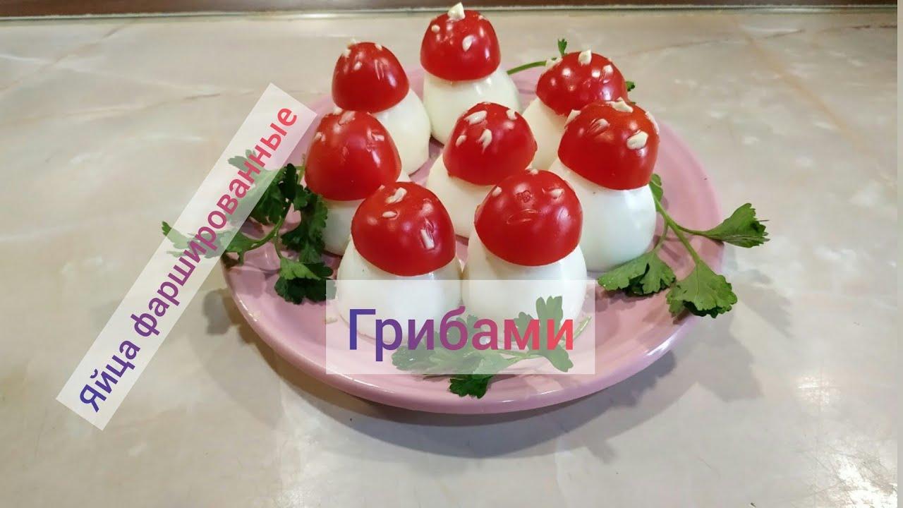 Яйца фаршированные грибами украсят  праздничный стол!Рецепт от Сусанны#яйцафаршированные#stuffedeggs