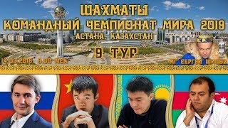 Шахматы ♕ Командный чемпионат мира 2019 🏅 9 тур 🎤 мг Сергей Шипов