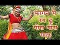 राजस्थानी DJ पर धूम मचा देने वाला सांग || फागण में रंग दू गोरा गोरा गाल | Rajasthani Dj Remix Fagan