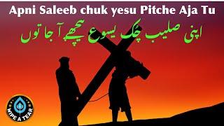 Masihi Geet. Apni Saleeb Chuk. Francis Feroz