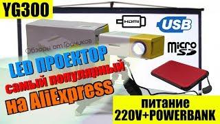 Проектор YG300 за 35$ - Самый Популярный на AliExpress / Обзор и Тесты