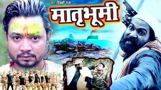 15 अगस्त का सबसे धमाकेदार देशभक्ति #Video - मातृभूमि I #Vicky Raja I #Matribhumi I 2020 Hindi Song