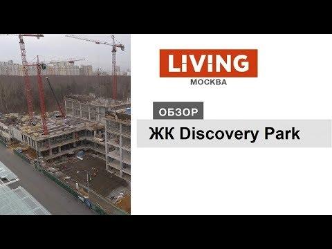 ЖК Discovery Park: отзыв Тайного покупателя. Новостройки Москвы