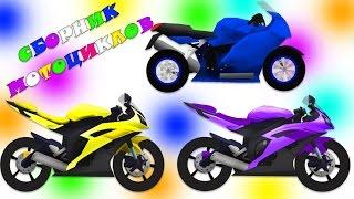 Сборник мотоциклов. Учим буквы и цвета. Развивающие мультики про машинки