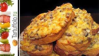 Бутерброды от Грибоедова за 5 минут!