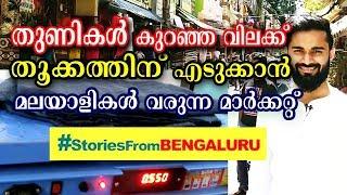 തുണികൾ കുറഞ്ഞ വിലക്ക് തൂക്കത്തിന് എടുക്കാൻ  മലയാളികൾ വരുന്ന മാർക്കറ്റ് | Stories from Bengaluru