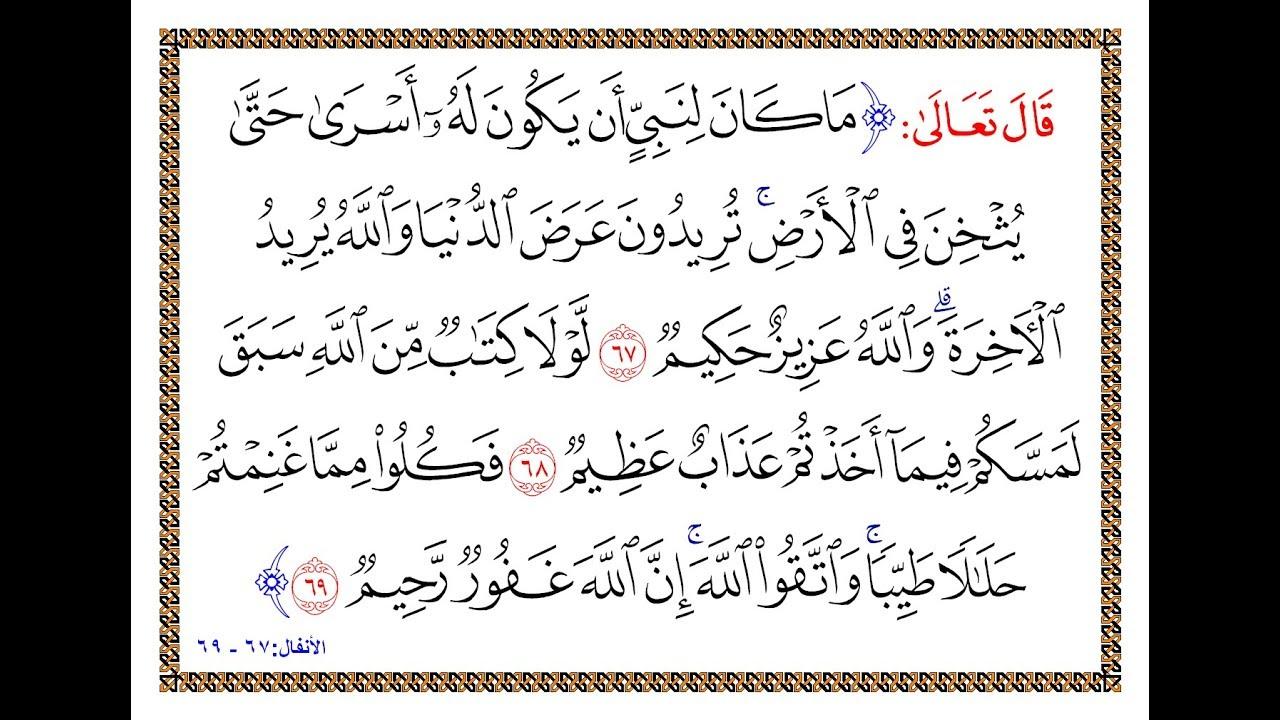 تفسير سورة الأنفال من الآية 67 إلى الآية 69 تفسير السعدي المقروء والمسموع