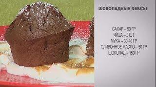 Шоколадные кексы / Как приготовить шоколадный кекс / Шоколадный кекс рецепт / Кекс рецепт