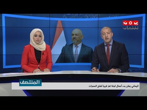 نشرة اخبار المنتصف | 20 - 01 - 2019 | تقديم هشام جابر ومروه السوادي | يمن شباب