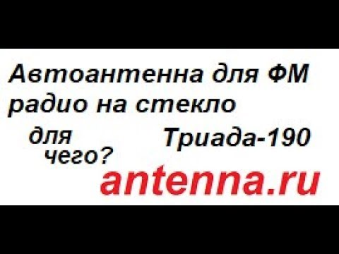 НОВАЯ АВТОМОБИЛЬНАЯ АНТЕННА ТРИАДА-190