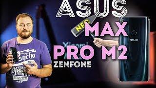 Обзор Смартфона Asus Zenfone Max Pro M2. Смартфоны Асус какой Выбрать