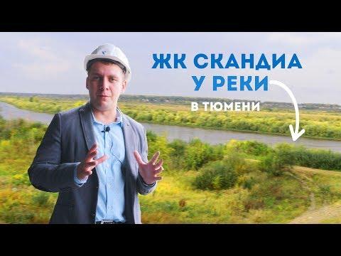 ЖК СКАНДИА У РЕКИ В ТЮМЕНИ