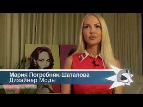 знакомьтесь русские с марией погребняк