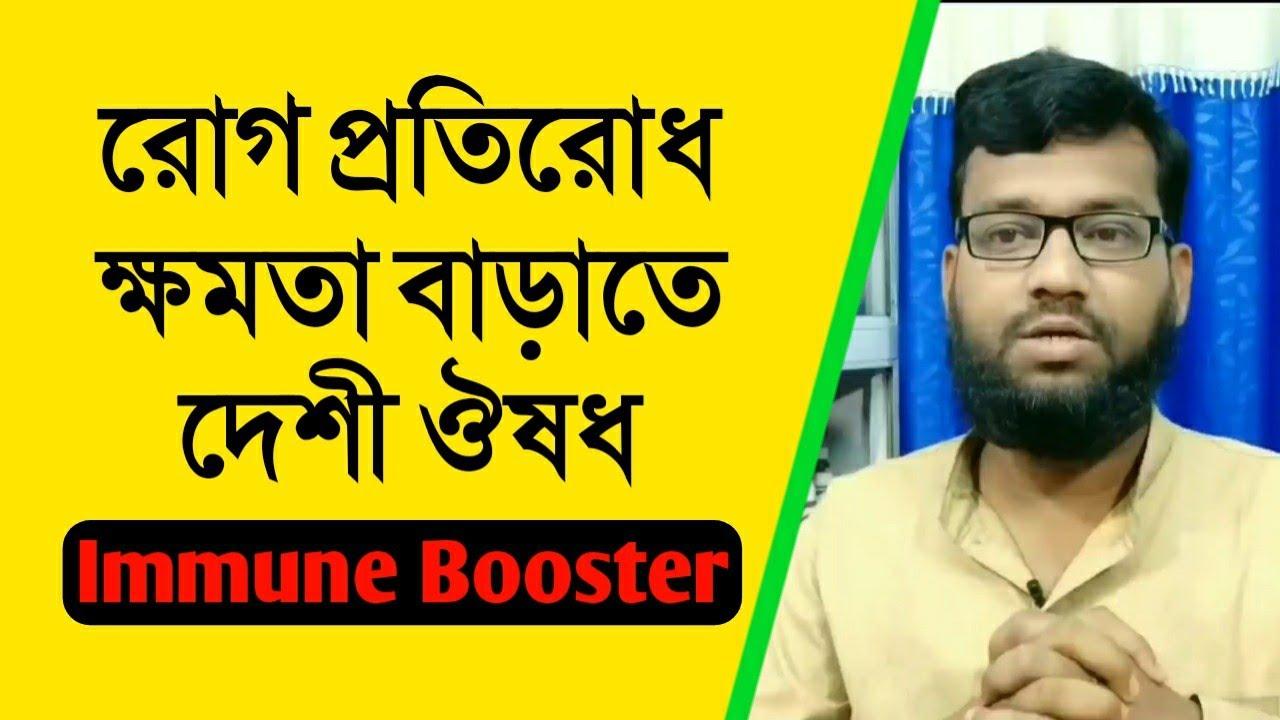 রোগ প্রতিরোধ ক্ষমতা বাড়ানোর দেশী হোমিওপ্যাথি ওষুধ | Immune Booster homeopathy medicine in Bengali