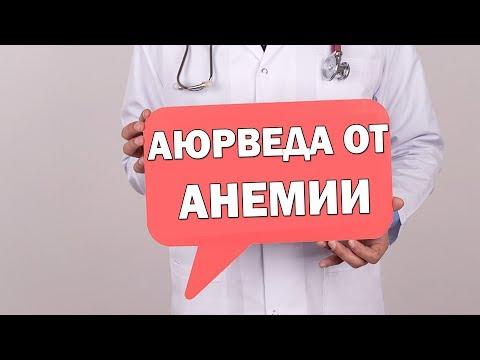 Вегетарианство и анемия. Низкий гемоглобин и аюрведа