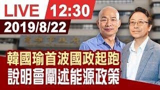 【完整公開】韓國瑜首波國政起跑 說明會闡述能源政策
