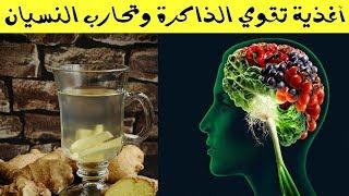 تعرف على الأغذية المضمونة لتقوية الذاكرة وسرعة الحفظ وزيادة التركيز  وفق أدق الدراسات