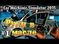 Car Mechanic Simulator 2015 - Руки в масле #1