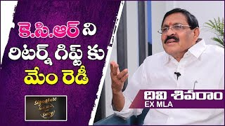 We are Ready For KCR Return Gift | Ex MLA Divi Sivaram | Talk Show With Swey | Dot News