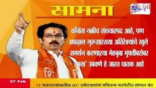 Saamana attack on CM Devendra Fadnavis over alliance with Congress