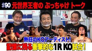 Vol.90【記憶に残る衝撃の1ラウンド KO】ファンが歓喜したKOアーティスト/レジェンド王者が選ぶ1ラウンドKO試合とは?