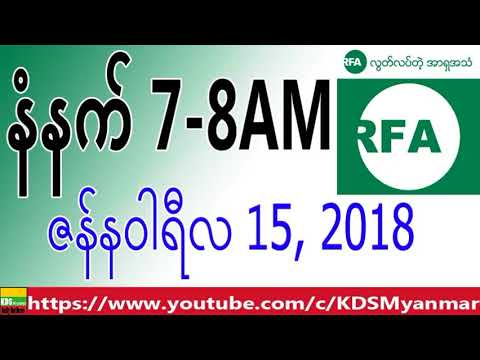 RFA Burmese News, Morning, January 15, 2018